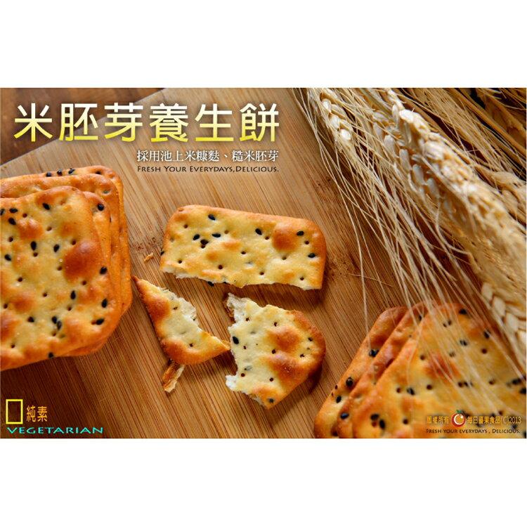 窯烤直燒.炭火烘焙,米胚芽養生手作餅 【每日優果】