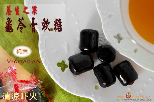 龜苓膏軟糖350公克 【每日優果】
