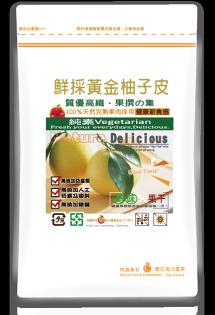 鮮採柚子皮果乾隨手包135公克【每日優果】