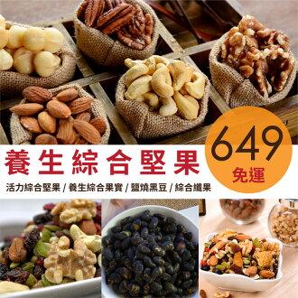 4包入★綜合堅果/綜合果實/岩燒黑豆/綜合纖果