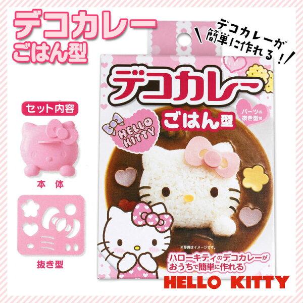 日本製 Hello Kitty 飯模/飯糰印模 *夏日微風*