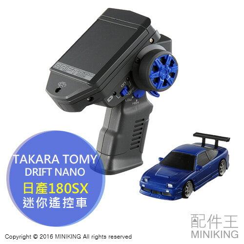 【配件王】代購 TAKARA TOMY 甩尾迷你遙控車 DRIFT NANO 日產 180SX 藍 頭文字D 藤原拓海