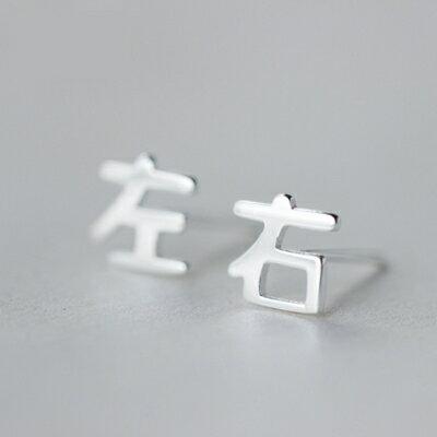 925純銀耳環耳針式耳飾~ 左右中文字 生日情人節 女飾品73dr110~ ~~米蘭 ~