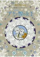 冰雪奇緣藝術療法著色繪本