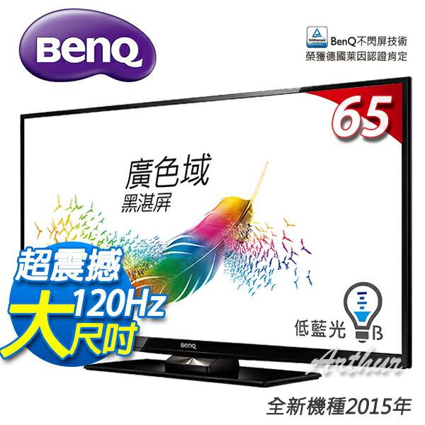 BenQ明基 65吋 65GW6600 LED液晶顯示器 液晶電視 (含視訊盒) 護眼廣色域