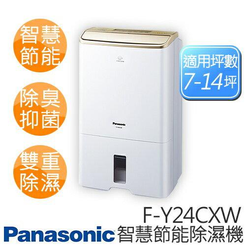 Panasonic 國際牌 F-Y24CXW 智慧節能 12公升 清淨除濕機
