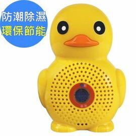 (WISER智慧家)勳風 超Q版(黃色小鴨)無線式除溼機(HF-686)*1入∥台灣製∥(含運)