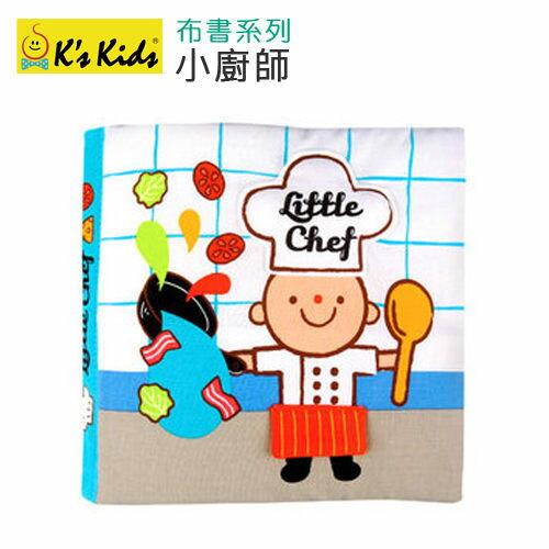 『121婦嬰用品館』k's kids 布書系列 - 小廚師 0