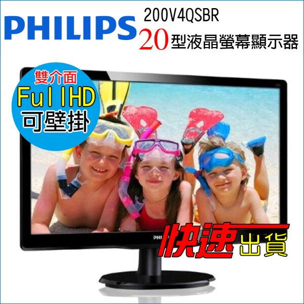 【飛利浦PHILIPS 】 20型FHD寬螢幕液晶顯示器 200V4QSBR