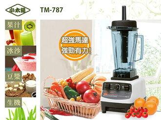 BO雜貨【YV3263】台灣製 小太陽冰沙機 不銹鋼調理機 養生機 豆漿機 果汁機 攪拌棒 TM-787