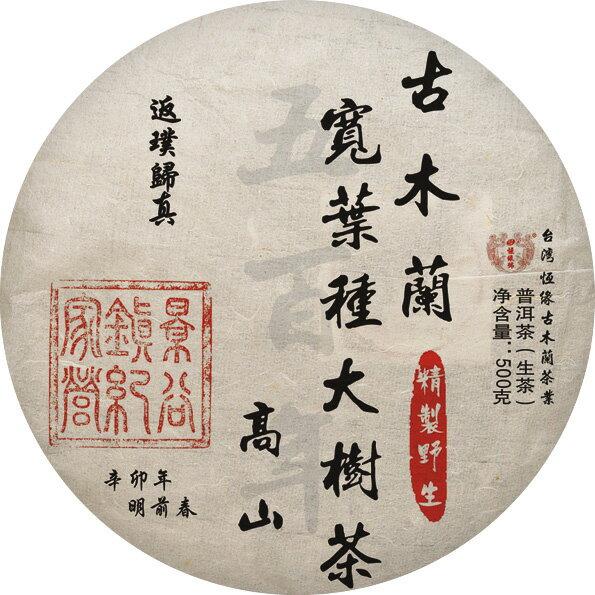 2011年古木蘭寬葉種野生茶系列..返璞歸真