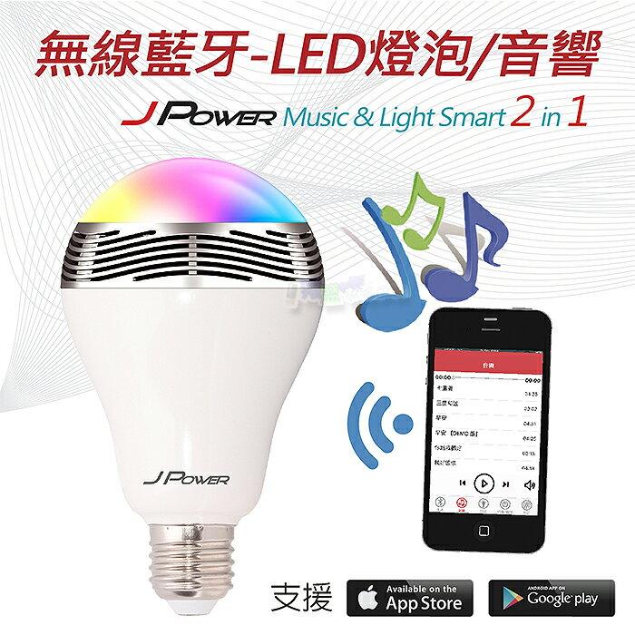 杰強 JPower 藍牙燈泡 音響 藍芽智慧燈泡 LED炫彩燈泡 燈泡音響 無線燈泡 家居