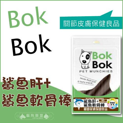 +貓狗樂園+ Bok Bok【保健良品。鯊魚肝+鯊魚軟骨棒。150g】200元 0