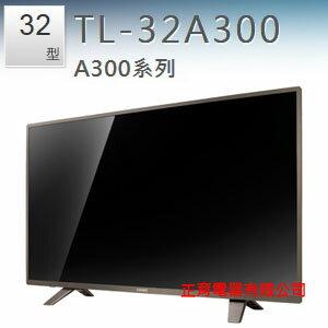 【正育電器】【TL-32A300】CHIMEI 奇美 32吋 液晶顯示器(含視訊盒) 廣色域 獨家無段低藍光調整 古銅金邊框 免運費