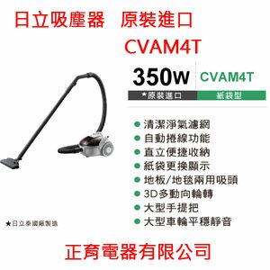 ~正育 ~~CVAM4T~HITACHI 日立 吸塵器 吸力350W 紙袋型 紙袋更換指示