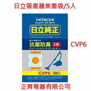 【正育電器】【CVP6】HITACHI 日立吸塵器專用集塵袋 適用型號:CVPK8T/CVPJ8T/CVPG9T/CVPFA8T/CVCH4T CK4T/CF4T/CG4T/CD4T/CVT46/CVT41/CVAM4T
