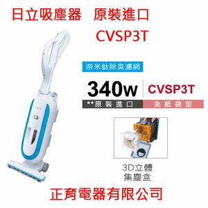 來電超特價【正育電器】【CVSP3T】HITACHI 日立 吸塵器 吸力340W 免紙袋型 直立式設計 3D立體集塵盒 奈米鈦除臭濾網 免運費  另售CVSJ11T CVSK11T CVSL10T
