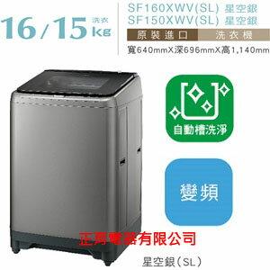 【正育電器】【SF160XWV】2016年新款 HITACHI 日立洗衣機 變頻 直立式 16公斤 上蓋強化玻璃 油壓緩降 自動槽洗淨 免運費 105/09/26~106/01/26贈愛仕達不鏽鋼保溫提鍋