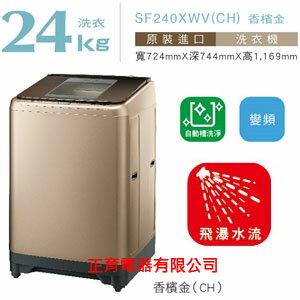 【正育電器】【SF240XWV】2016年新款 HITACHI 日立洗衣機 變頻 直立式 業界最大容量24公斤 尼加拉飛瀑洗淨 大水流 上蓋強化玻璃 油壓緩降 自動槽洗淨 免運費