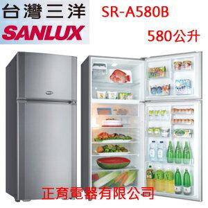 【正育電器】【SR-A580B】SANYO / SANLUX 台灣三洋冰箱 580公升 定頻 雙門 節能2級 強化玻璃棚架 隱藏式把手 免運費 (另售RG430 / RG470)