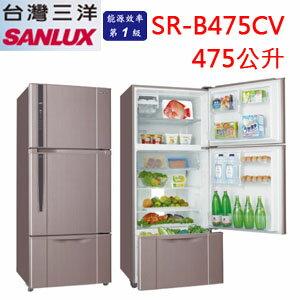 ~正育 ~~SR~B475CV~SANYO  SANLUX 三洋冰箱 475公升 變頻 三