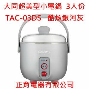 【正育電器】【TAC-03DS(銀河灰) / TAC-03DI(蜜桃紅)】大同 TATUNG 美型小電鍋 3人份 不鏽鋼內鍋、外鍋(放水加熱處) 110V電壓 限量商品 免運費