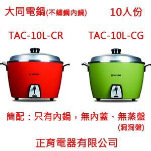 【正育電器】【TAC-10L-CR / TAC-10L-CG】TATUNG 大同電鍋 10人份 簡配款:不鏽鋼內鍋、鋁外蓋、無內蓋、無蒸盤(洞洞盤) 110V電壓 隔水加熱 50年好品質 免運費