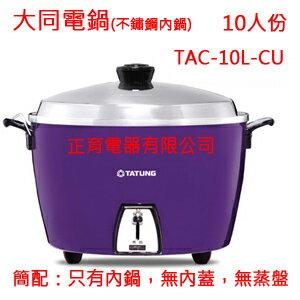 【正育電器】【TAC-10L-CU】TATUNG 大同電鍋 10人份 紫色限量 簡配款:不鏽鋼內鍋、鋁外蓋、無內蓋、無蒸盤(洞洞盤) 110V電壓 隔水加熱 50年好品質 免運費
