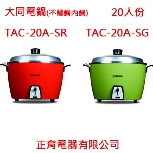 【正育電器】【TAC-20A-SR / TAC-20A-SG】TATUNG 大同電鍋 20人份 不鏽鋼內鍋 110V電壓 隔水加熱 50年好品質 免運費