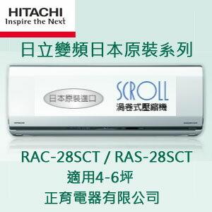 【正育電器】【RAC-28SCT / RAS-28SCT】HITACHI 日立冷氣 變頻 冷暖 一對一分離式 壁掛型 日本原裝進口 渦卷式壓縮機 高EER值6.0 適用4-6坪 免運費 含基本安裝 2/1~4/30贈好禮6選1