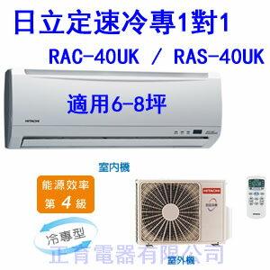 【正育電器】【RAC-40UK / RAS-40UK】HITACHI 日立冷氣 定速 冷專 一對一分離式 壁掛型 適用6-8坪 免運費 含基本安裝