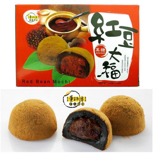【董師傅手工麻糬】台灣麻糬系列-紅豆黑糖(6入/盒)