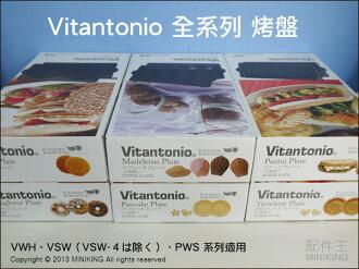【配件王】現貨 Vitantonio VWH-110W 鬆餅機造型烤盤 適VWH-20-R VWH-100 21-B