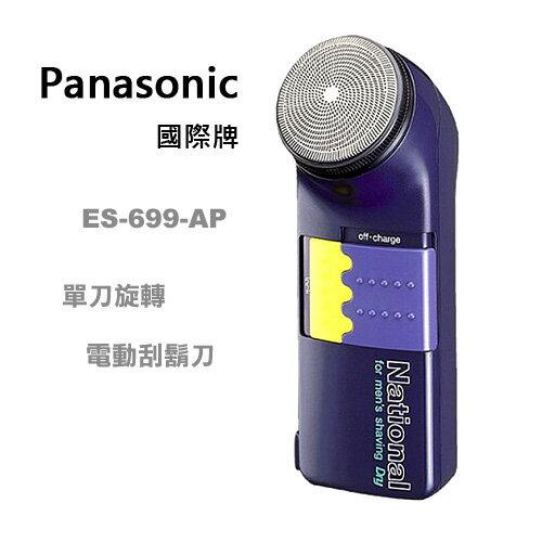 Panasonic ES-699-AP 單刀電動刮鬍刀