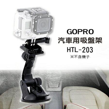 GOPRO汽車用吸盤架 附車充線 HTL~203  正經800  ~  好康折扣