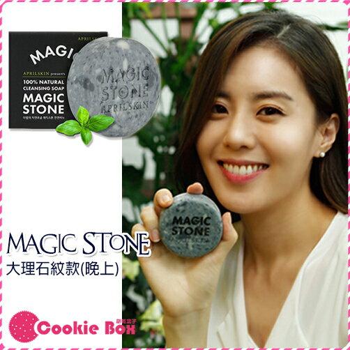 *餅乾盒子*韓國Aprilskin Magic stone 魔法石 保濕 美白 洗臉皂 素顏皂 晚上 大理石 100g