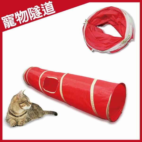 凱莉小舖【JX02】輕便隧道 貓咪隧道 寵物隧道 貓帳篷 貓隧道 貓帳棚 折疊貓窩