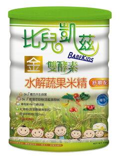 比兒凱茲 金雙酵素水解蔬果米精【鍵淮有機】