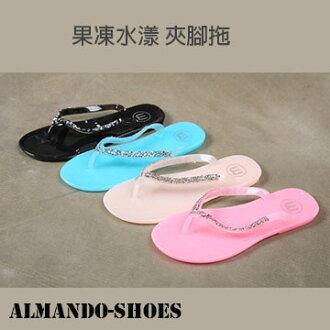 ALMANDO-SHOES★果凍水樣鑲鑽夾腳拖鞋★ 韓國空運