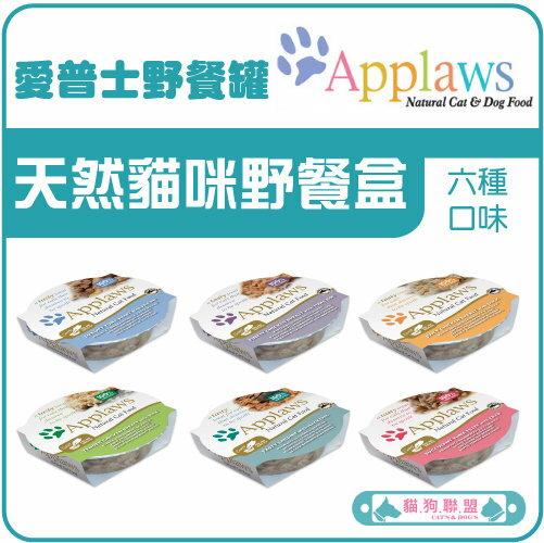 +貓狗樂園+ 英國Applaws愛普士【全天然貓咪野餐盒。六種口味。60g】1270元*一箱24罐賣場 0