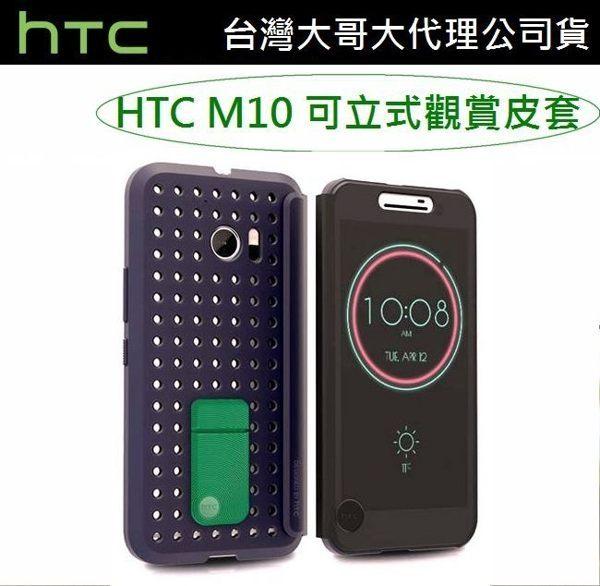 【免運費】HTC 10 M10【原廠皮套】KLik 晶透組合保護套 AC C100【台灣大哥大代理盒裝公司貨】
