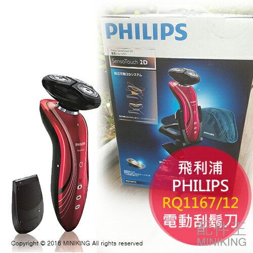 【配件王】 飛利浦 PHILIPS RQ1167/12 電動刮鬍刀 三刀頭 可水洗 雙層刀片 電鬍刀 另 德國百靈
