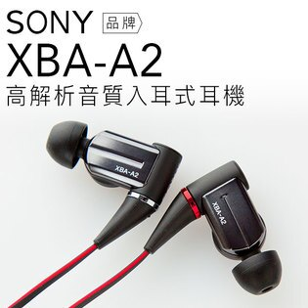 SONY 耳道式耳機 XBA-A2 平衡電樞  智慧線控 Hi-Res高品質 【平輸-保固一年】
