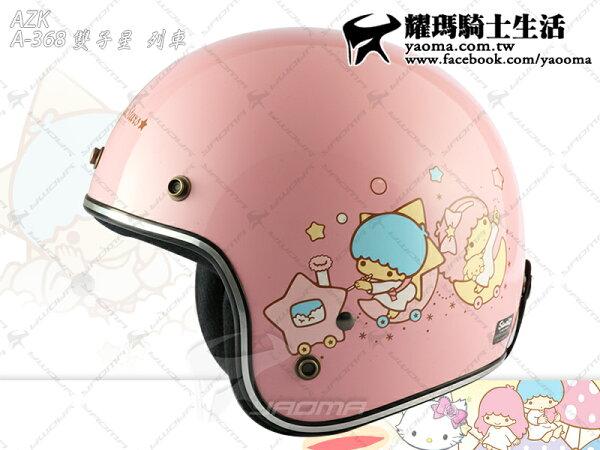 AZK安全帽|雙子星 列車 粉紅 KIKILALA 『正版三麗鷗認證』復古帽 A-368 『耀瑪騎士生活』