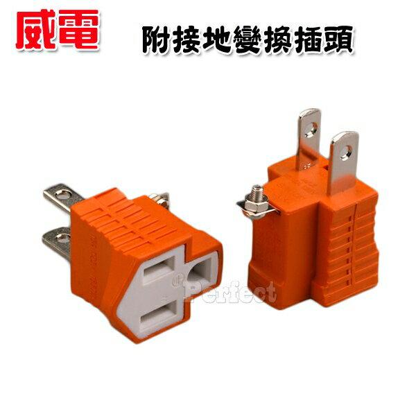 電源插座轉換器(3孔變2孔)  1入