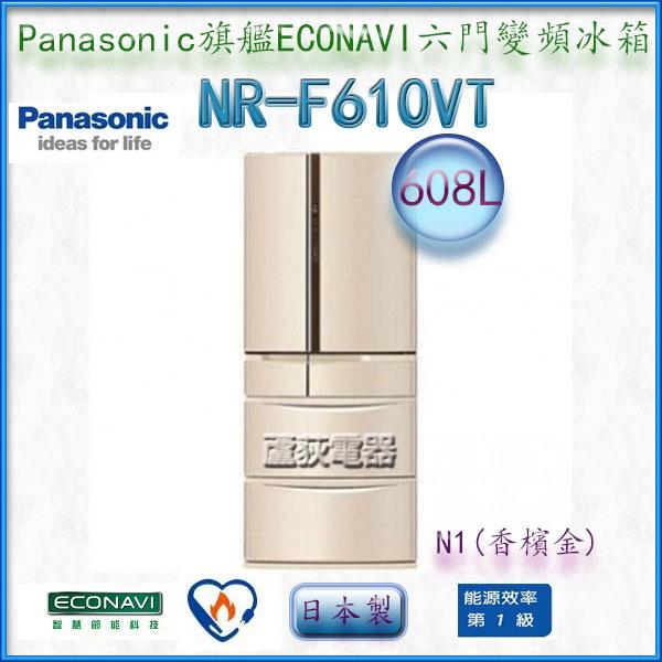 【國際 ~蘆荻電器】全新 日本原裝 608L【Panasonic旗艦ECONAVI六門變頻冰箱】NR-F610VT