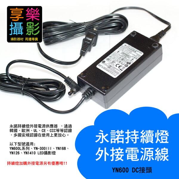 [享樂攝影] 8V 5A 變壓器 適用於YN600 YN-600 LED攝影燈變壓器外接電源專用電源新聞燈YN300 YN-300