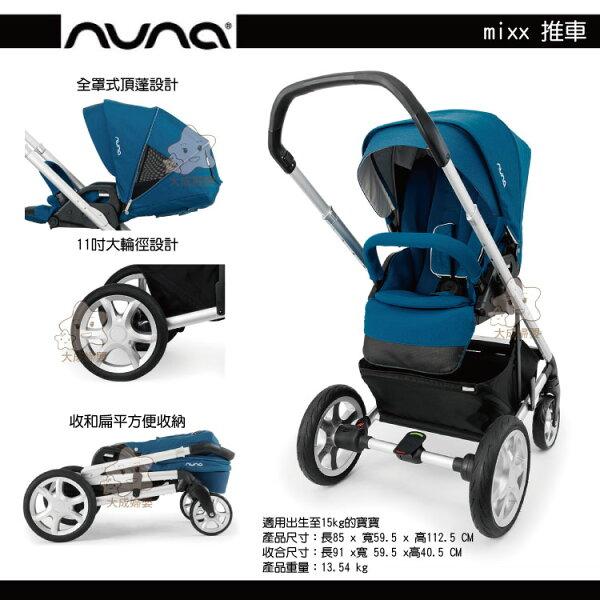 【大成婦嬰】Nuna mixx 推車(ST-40) 座椅寬敞 可平躺 亦可座椅換向 (2色可挑選)