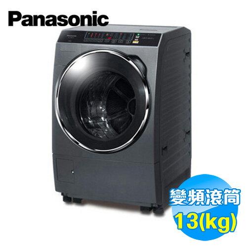 國際 Panasonic 13公斤 ECONAVI 洗脫滾筒洗衣機 NA-V130BDH