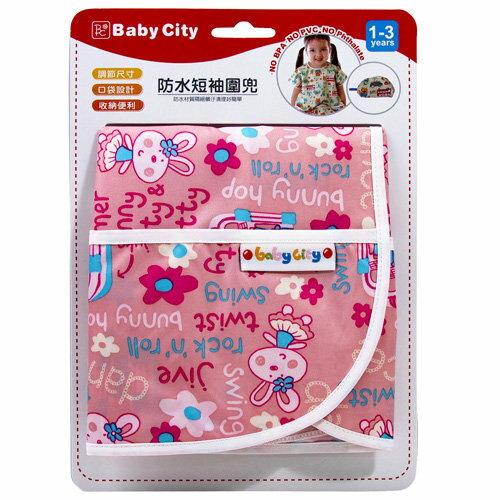Baby City娃娃城 - 防水短袖圍兜(1-3A) 粉色兔子 2